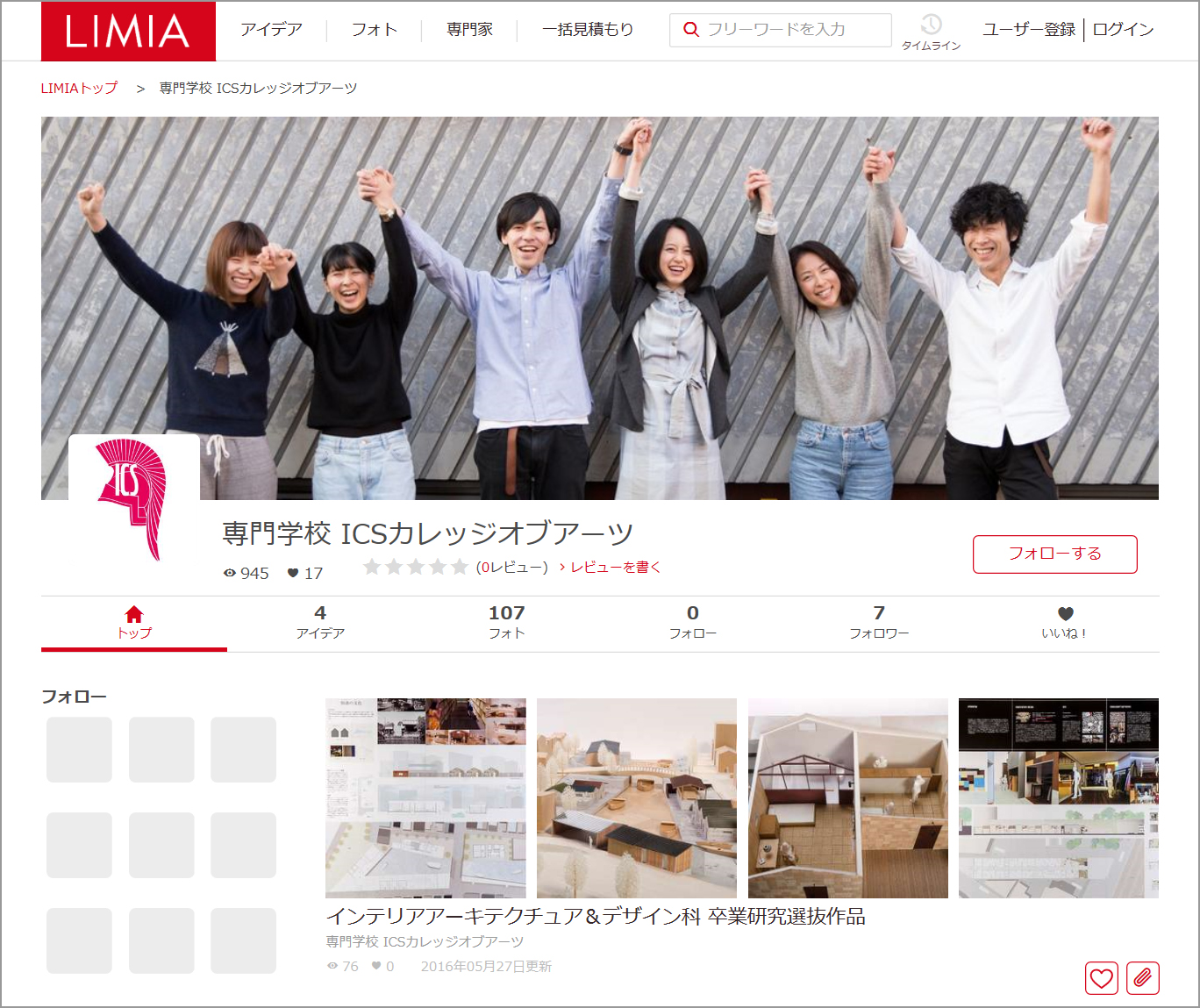 LIMIA Webサイト_キャプチャ_トリミング