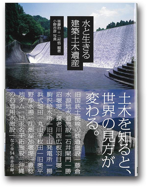 水と生きる建築土木遺産_600pixel