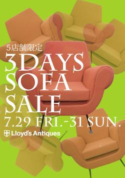 3DAYS SOFA SALE開催いたします!