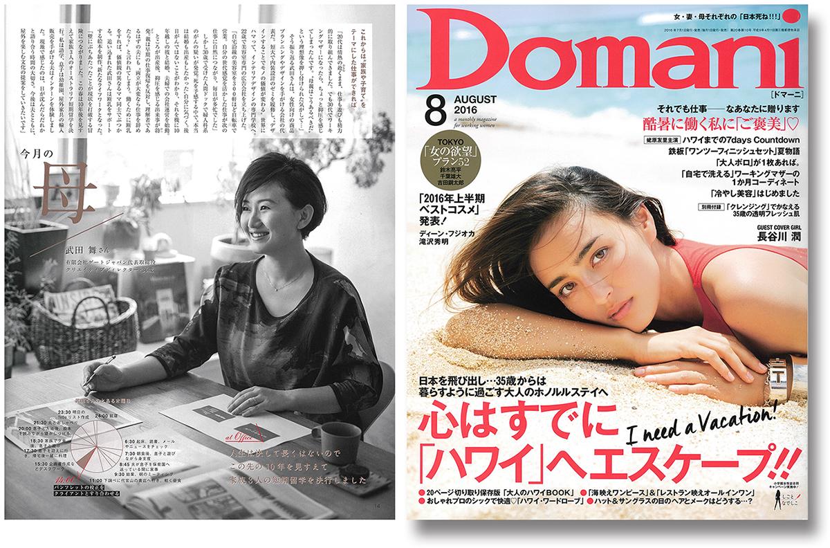 インテリアデコレーション科卒業生の武田 舞(たけだ・まい)さんが、『Domani』8月号に紹介されました!