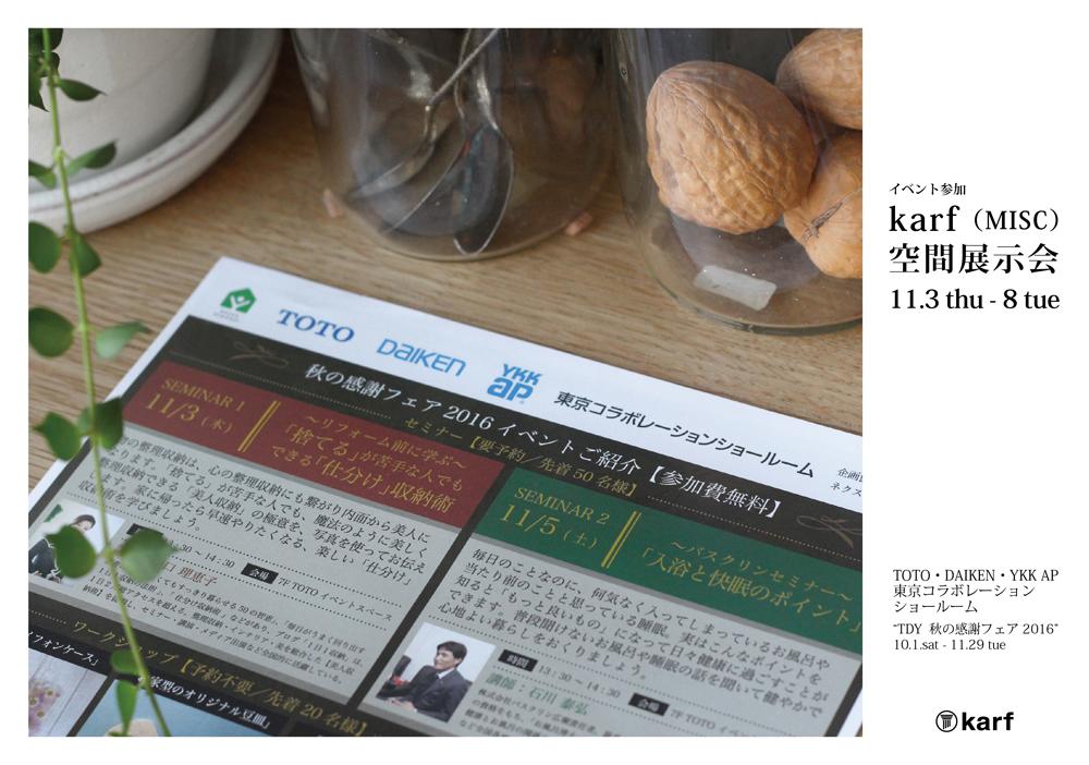 TOTO・DAIKEN・YKK AP 東京コラボショールーム イベント参加 16.11.3 thu – 8 tue