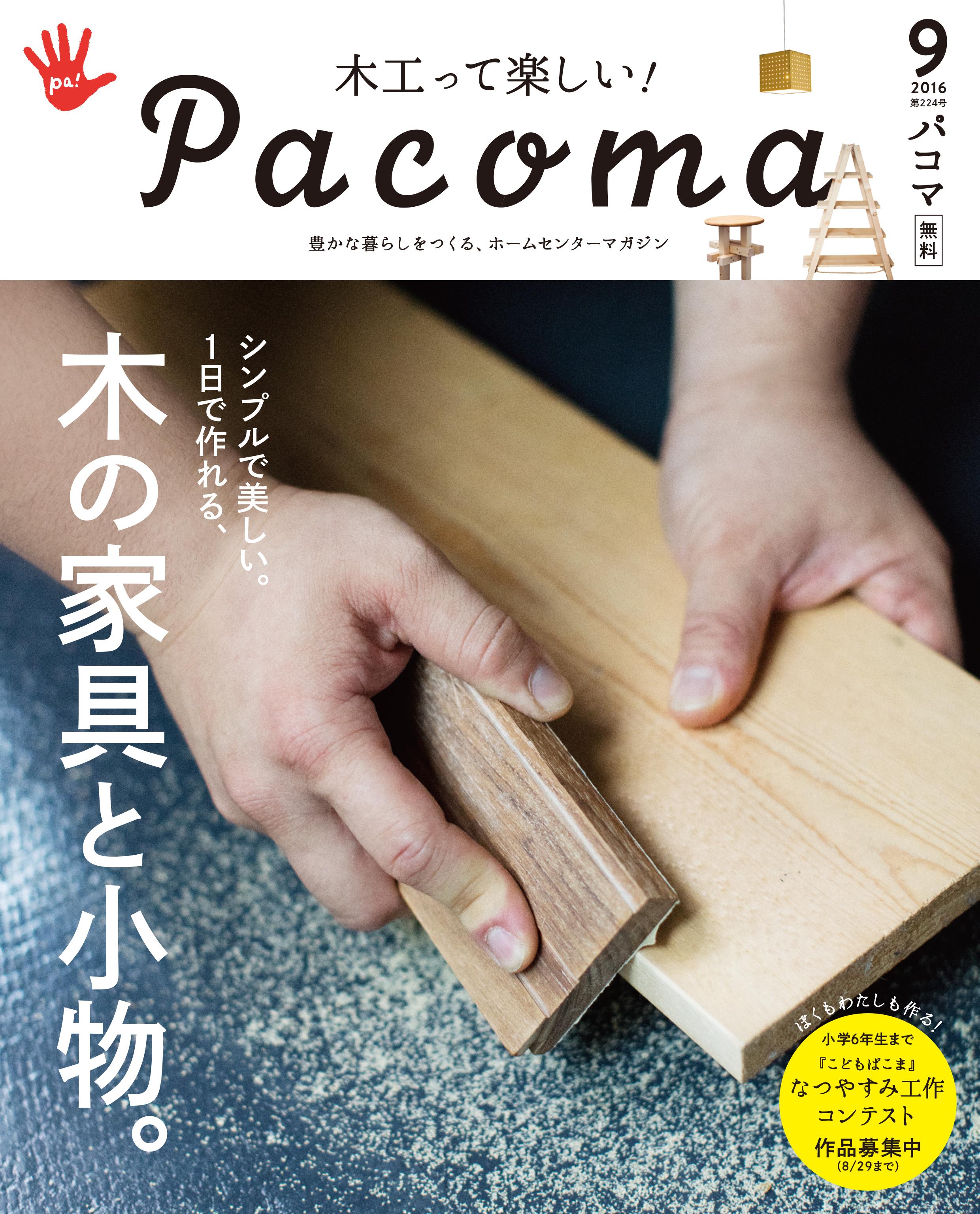 インテリアマイスター科卒業生の石川隆一(いしかわ・りゅういち)さんが、『Pacoma(パコマ)』224号にてご家庭で簡単に作れるDIYを紹介して下さいました!
