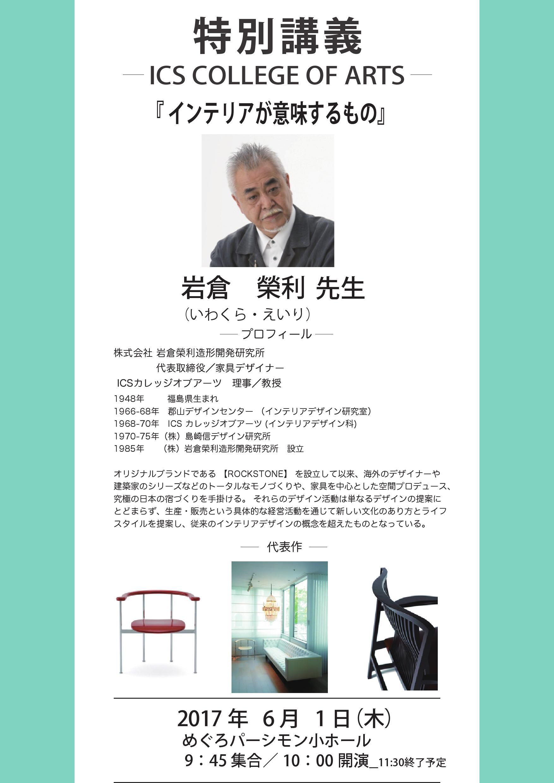 0601特別講義ポスター岩倉先生