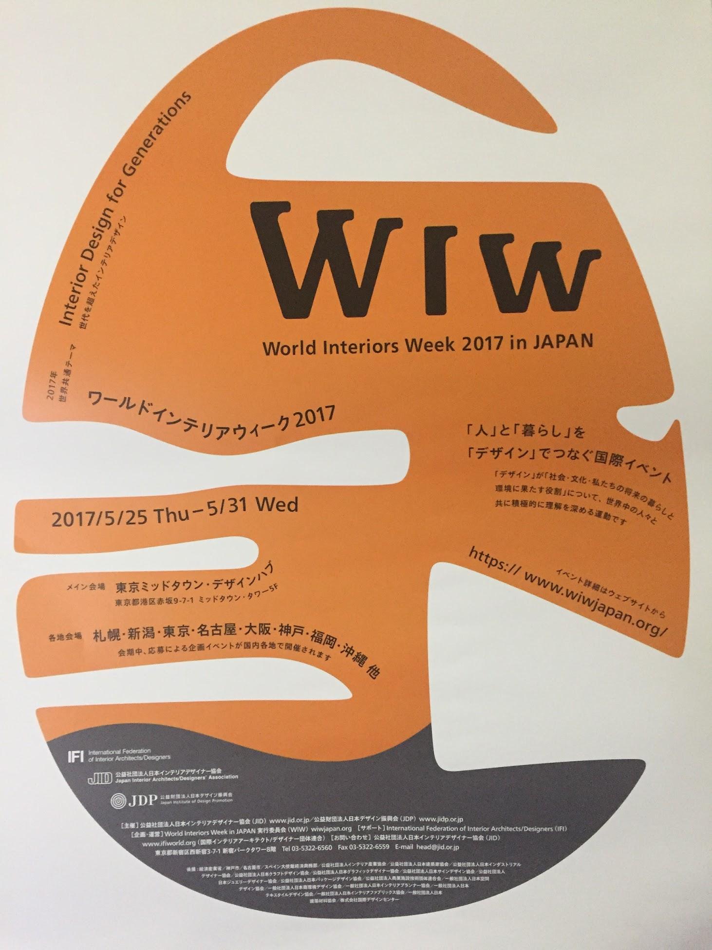 2017年5月25日(木)~5月31日(水) ICSカレッジオブアーツで非常勤講師を勤めて下さっている秋山修治先生が、ワールドインテリアウィーク(WIW)に運営委員として参加します!