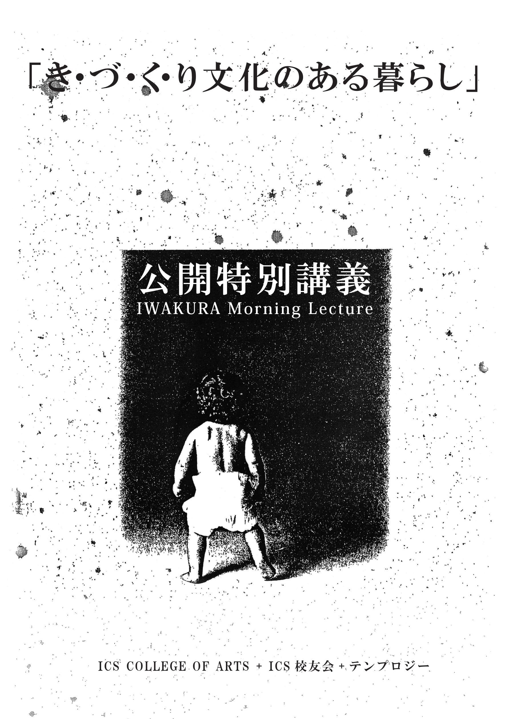 公開特別講義「き・づ・く・り文化のある暮らし」6月1日(木)・15日(木)・29日(木)開催のご案内!
