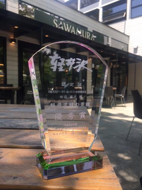 田辺雄之先生が「ロイヤルアカデミーオブアーツ・サマーエキシビジョン2017」と「第9回軽井沢緑の景観賞」で受賞致しました!