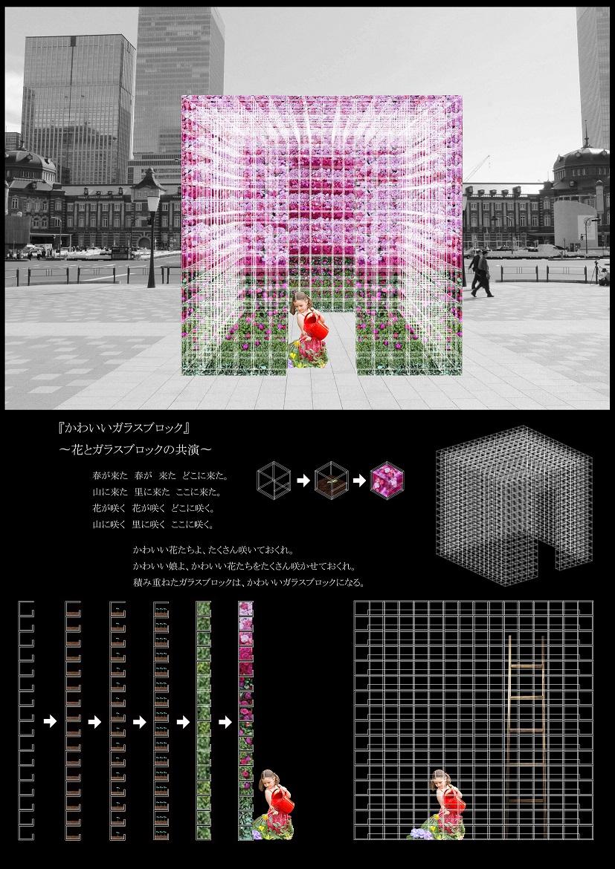 『第24回 空間デザイン・コンペティション』においてICSカレッジオブアーツ 卒業生の臼田勇作さんの作品が入選しました!