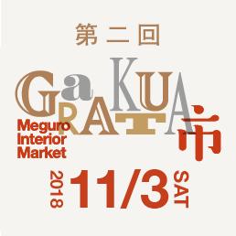 GaRAKUTA市 ~ Meguro Interior Market ~ 第二回 2018 11/3 SAT