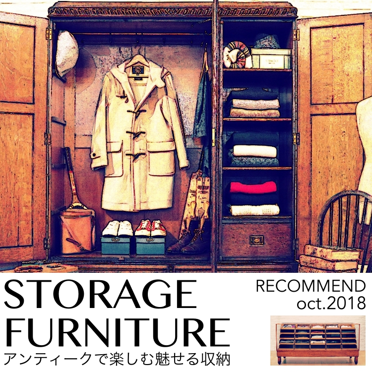 STORAGE FURNITURE 開催中です!