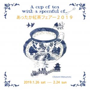 2019紅茶フェアアイコン