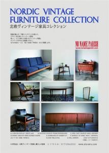 北欧ヴィンテージ家具コレクション -松屋銀座