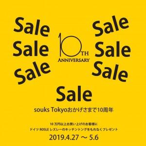 10周年記念SALE開催!!