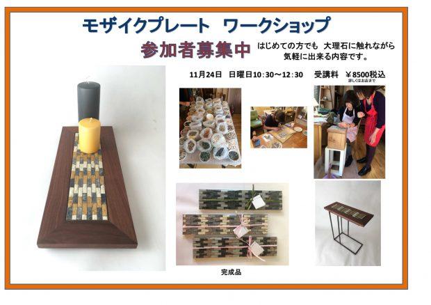 大理石モザイクプレート ワークショップ 参加者募集 11/24日(日曜日)