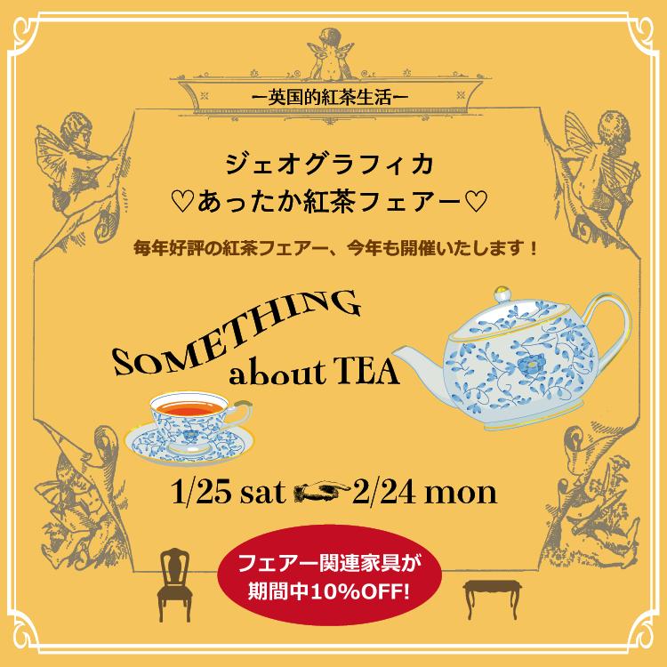 あったか紅茶フェアー開催中です。