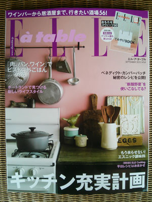 ELLE a table No.69