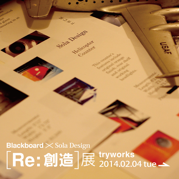 「Re:創造展」Sola Design × Blackboard / 2014.2.6 Thu ~
