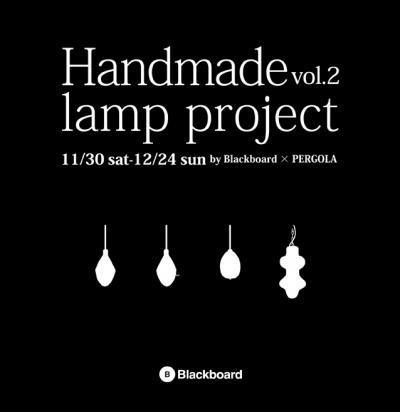 Handmade lamp project Vol.2